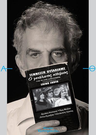 Το αριστούργημα του Τένεσι Ουίλιαμς «O Γυάλινος Κόσμος» ανεβαίνει στο θέατρο Εμπορικόν