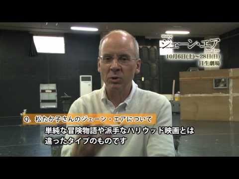 ミュージカル『ジェーン・エア』演出家ジョン・ケアード インタビュー
