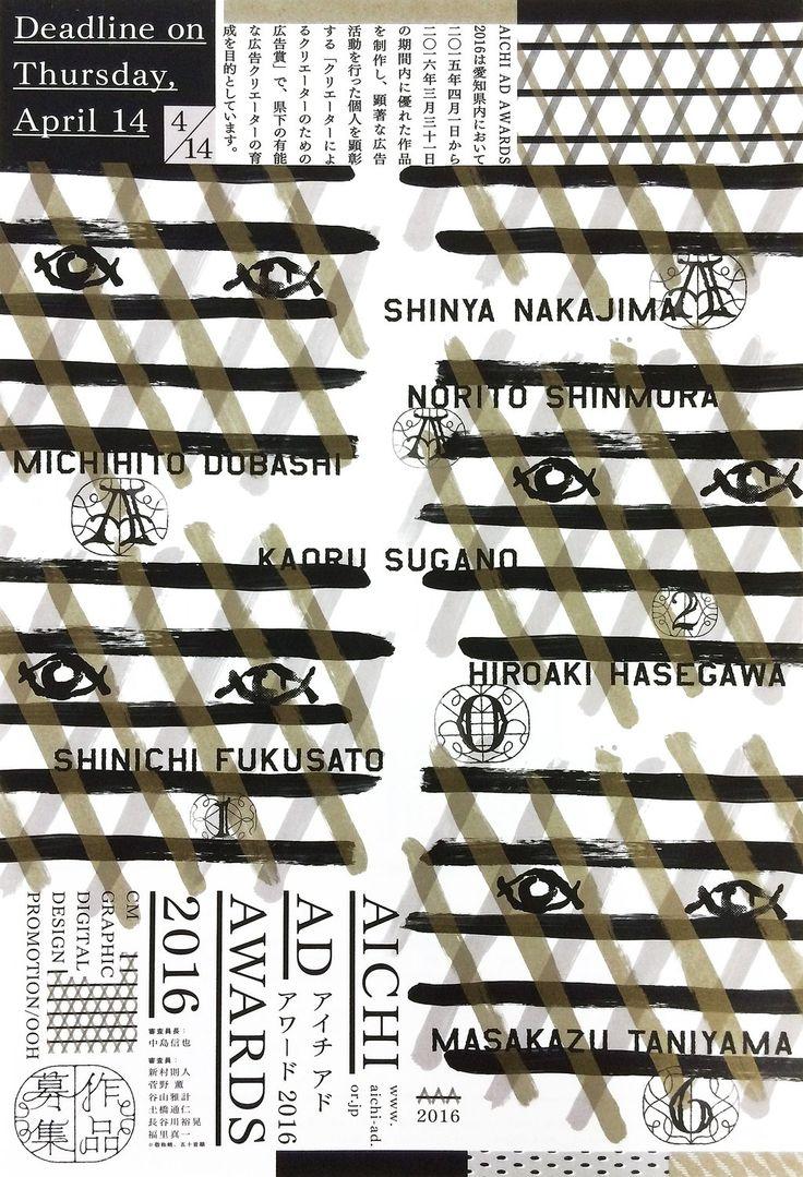 Poster design reference - Aichi Ad Awards Masao Shirasawa Japanese Posterdesign