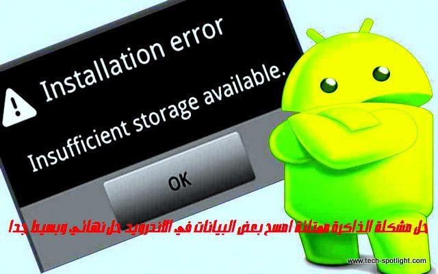 مدونة موجهة للجالية العربية في السويد شروحات ومقالات في شتي مجالات التقنية Memory Problems Solutions Solving