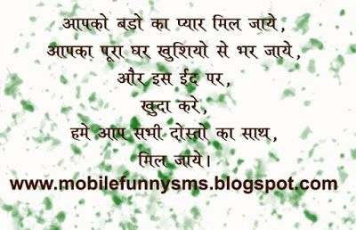 MOBILE FUNNY SMS: EID MUBARAK SMS EID, EID GREETING MESSAGES, EID GREETINGS CARDS, EID KA CHAND, EID MSG, EID MUBARAK MESSAGE, EID MUBARAK MESSAGES, EID MUBARAK PHOTO, EID MUBARAK SONG, EID PICS, EID UL AZHA, EID WISHES SMS, HAPPY EID SMS, SMS EID