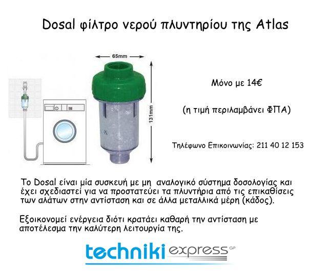 Dosal φίλτρο νερού πλυντηρίου της Atlas, μόνο  με 14€.(η τιμή περιλαμβάνει ΦΠΑ).(πατήστε το link κάτω  από την εικόνα) Για περισσότερες πληροφορίες:  Τηλ.Επικοινωνίας: 211 40 12 153  Site: www.techniki-express.gr  Email: info@techniki-express.gr