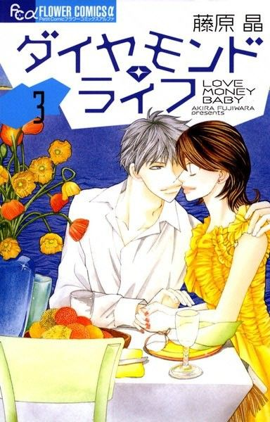 Diamond Life - love money baby! / ダイヤモンド・ライフ by Fujiwara Akira ( 鑽石人生 - 藤原晶 )