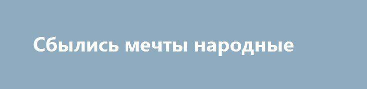 Сбылись мечты народные http://rusdozor.ru/2016/05/23/sbylis-mechty-narodnye/  Интересная статистика в стиле «Злобулы!» http://hippy-end.livejournal.c…— цинк (статистику собирал экономист Охрименко) PS. Выглядит как системный обвал внешнеторгового оборота. ЕС, как оказалось, не только не заместил, падение украинского экспорта в страны СНГ, в Европе тоже наблюдается спад экспорта товаров с Украины ...