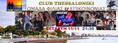 CLUB THESSALONIKI: ΤΕΤΑΡΤΗ 11/11/2015 ΠΑΜΕ ΠΑΡΕΑ «INSIEME» LIVE MUSIC...