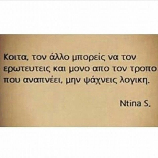 ..........#greek #quotes