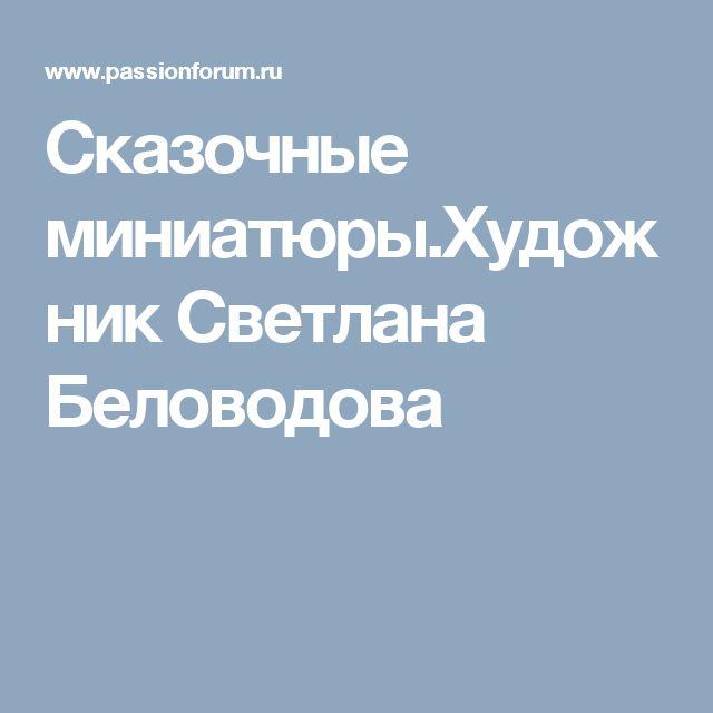 Сказочные миниатюры.Художник Светлана Беловодова