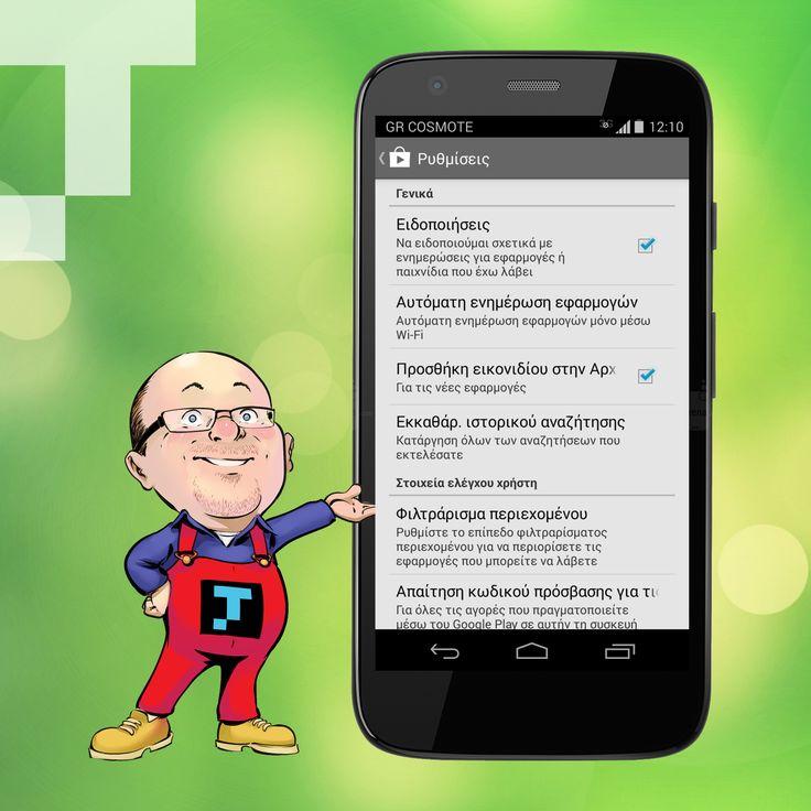 Σε ενοχλεί ότι κάθε φορά που κατεβάζεις μια νέα Android εφαρμογή, προστίθεται και ένα εικονίδιο στις αρχικές σου οθόνες; Για να μη γεμίζουν οι οθόνες σου με εικονίδια, πήγαινε στις ρυθμίσεις της εφαρμογής Google Play και αφαίρεσε το check από το «Προσθήκη εικονιδίου στην Αρχική Οθόνη». Problem solved!