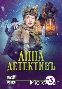 Анна-детективъ (русский сериал 2016)