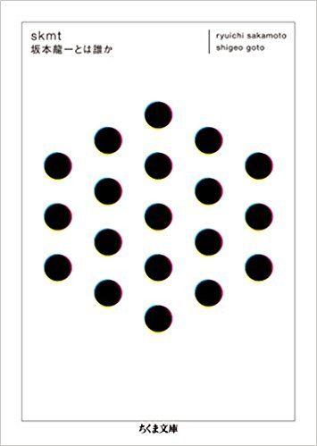 skmt 坂本龍一とは誰か (ちくま文庫) | 坂本 龍一, 後藤 繁雄 |本 | 通販 | Amazon