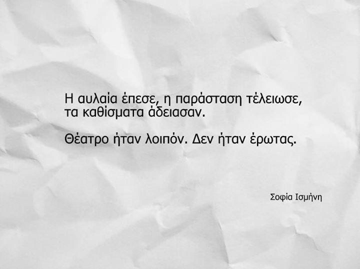 Δεν ήταν έρωτας...