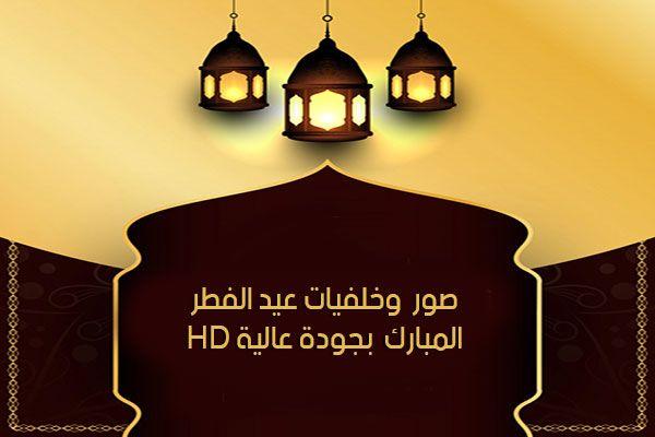 تحميل صور عيد الفطر المبارك بجودة عالية Hd للموبايل والكمبيوتر خلفيات عيد الفطر المبارك 2019 Eid Mubarak Wallpaper Novelty Lamp Wallpaper