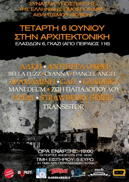 Αύριο... οι εν Αθήναις κάτοικοι, κλείνουν τα αφτιά και πάνε Αρχιτεκτονική να ακούσουν μουσική με την ψυχή. Εμείς από τον Βορρά, στηρίζουμε!