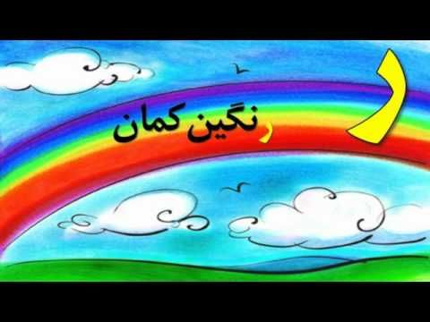 01 Persian Alphabet and Number 1-20 for Preschoolers P3 - great for learning the alphabet and pronunciation.