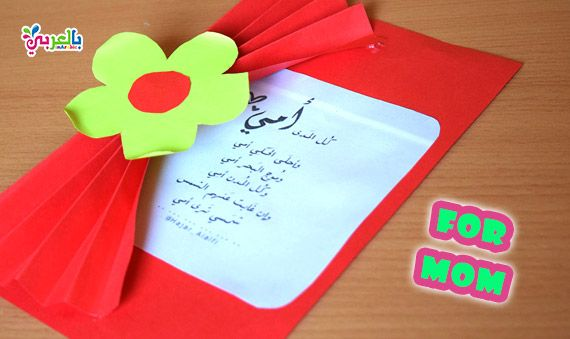 Simple Gift For Mom Very Easy Greeting Card Craft For Mom