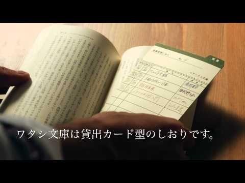 懐かしの図書室を思い出せる自分専用の図書カード 読書記録しおりワタシ文庫