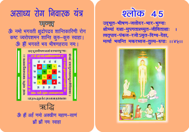 """Mantra Card-1"" For Curing most dreadful diseases like cancer, tuberculosis, psorasis, kidney failure and others. in Marathi. For more Mantras visit on www.drmanjujain.com"
