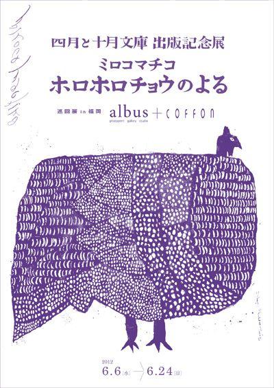 albus2012.jpg