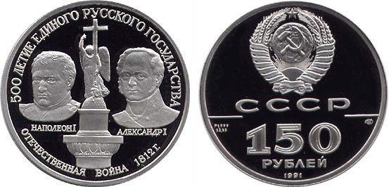 СССР 150 рублей, 1991 год. Отечественная война 1812 года. Александр I и Наполеон I