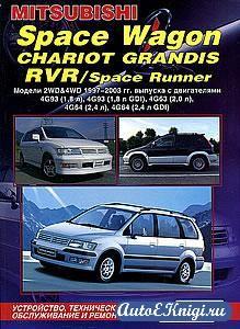 Mitsubishi Space Wagon, Chariot Grandis, RVR / Space Runner 1997-2003 годов выпуска. Устройство, техническое обслуживание и ремонт