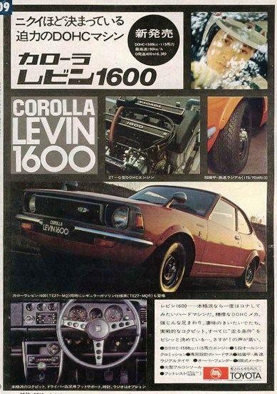 トヨタ カローラレビン / Toyota Corolla Levin Ad