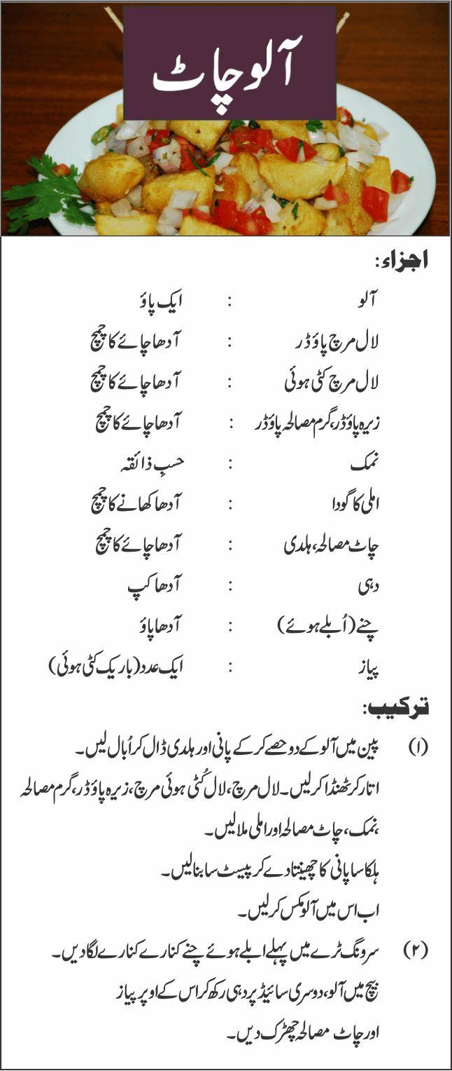 Urdu Mix: appetizer-side-dish