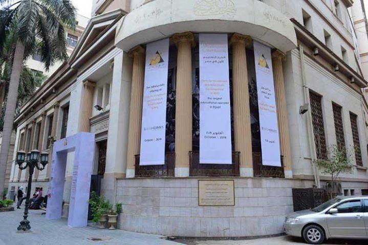 هيرميس تعلن إتمام الطرح العام لشركة القاهرة للاستثمار في البورصة إعادة الألبوم الألبوم التالى المعهد المصرفي يخر Road Structures Alley