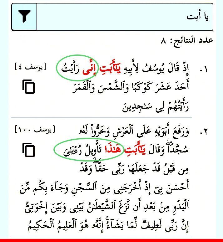 تأم ل سورة يوسف بدأت بحلم في الآية الرابعة يا أبت إن ي رأيت أحد عشر كوكبا والشمس والقمر يوسف ٤ وانتهت القصة بتفسير هذا الحلم عند Islam Quran Quran Math