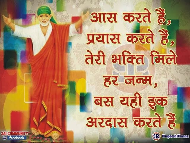 Shirdi Sai baba's teachings,: