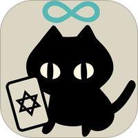 黒猫タロット-かわいい猫が出会いや相性、恋愛、運命を占う、シンプルだけど本格的な無料タロット占い by Fineseed