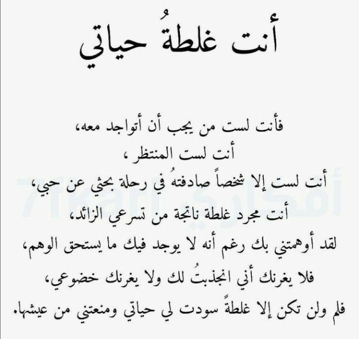 Pin By Asia Abdallah On Quotes In 2021 Arabic Love Quotes Love Quotes Quotes