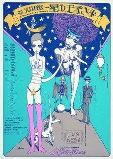 天井桟敷《星の王子さま》ポスター デザイン:宇野亜喜良1968年