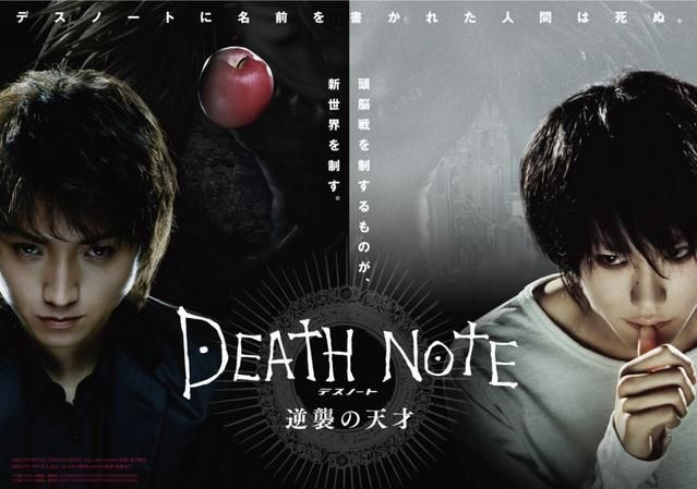 Download Film DEATH NOTE Gyakushu no Tensai (2016) 720p MKV + MP4