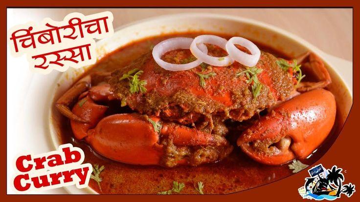 Crab Curry | चिंबोरीचा रस्सा | खेकड्याचे कालवण | Koli Special Sea Food