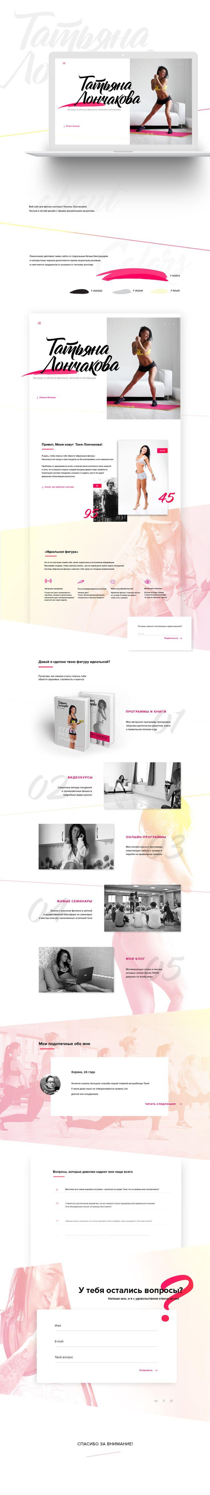 Веб-сайт для фитнес-эксперта Татьяны Лончаковой.Чистый и легкий дизайн с яркими динамичными акцентами.