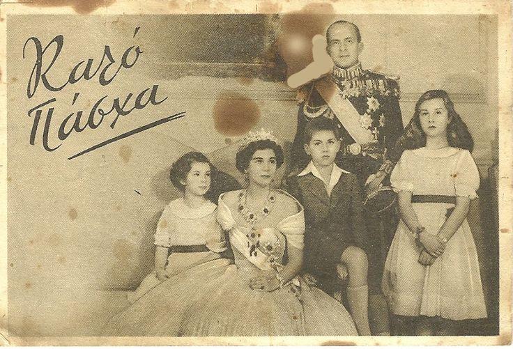 Για βασιλόφρονες! (1951).
