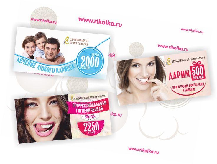 Дизайн листовок для стоматологии - https://vk.com/rikolkaru
