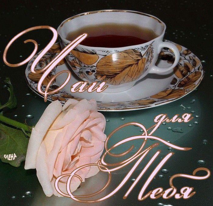 этой картинка твой чай прекрасен это