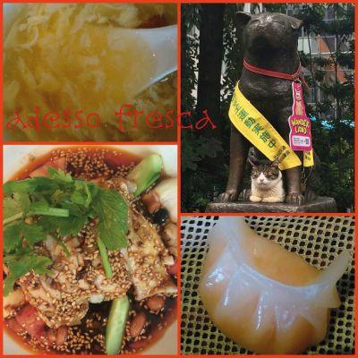 [adesso fresca]    渋谷で中華。  知り合いのオススメ店、チャイニーズファン・よだれ鶏。  鶏肉はちょい辛で食べやすく、スープ、えび餃子も絶品。  蒸し野菜も美味しかったです!たまには中華でスタミナ補給もいいですね。渋谷のハチ公とネコちゃんのコラボがあまりにも可愛く、思わずシャッターおしちゃいました!    東京スタッフ きょうか    小龍包茶樓 chinese FAN