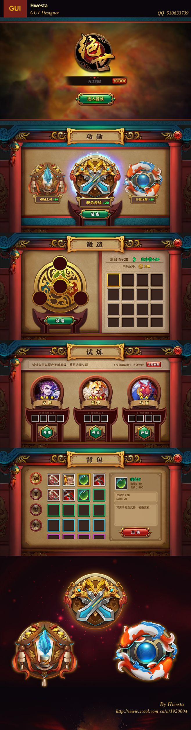 原创作品:绝世—中国风游戏UI练习