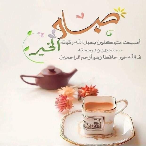 صباح الخير In 2020 Good Morning Arabic Morning Greeting Good Morning Picture