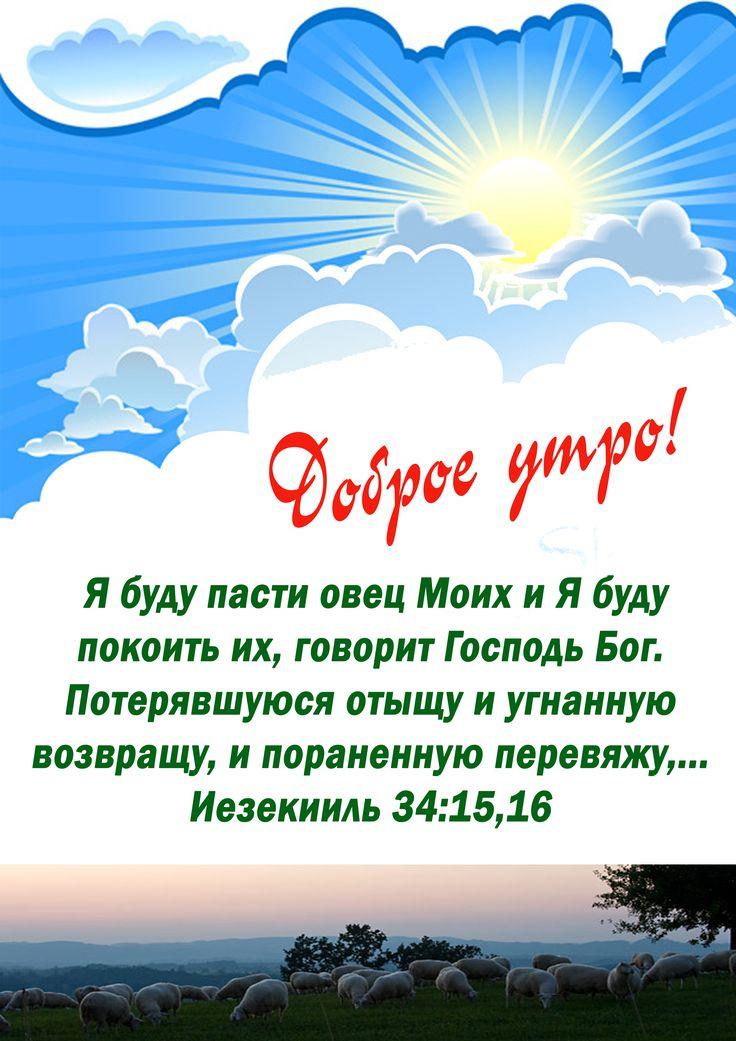 Цитаты из библии в картинках божьих благословений пожелания