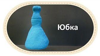 Каркасная кукла крючком, часть 2 (Ноги, часть 2). DIY Crochet doll, part 1 (legs, part 2). - YouTube