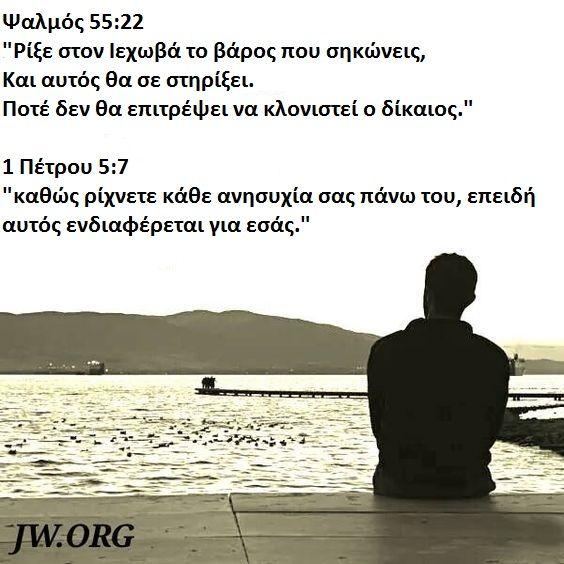 Η ΑΓΙΑ ΓΡΑΦΗ δηλώνει ρητά ότι ο Θεός ενδιαφέρεται για εμάς.