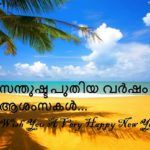 Happy New year 2017 Wishes, Sms, Messages in Malayalam