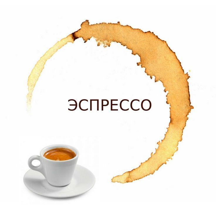 Эспрессо обычно готовится с помощью кофе-машины: через молотый кофе пропускается под высоким давлением горячая #вода. В чашку «выжимают» предельно концентрированный #вкус и #аромат. На одну порцию эспрессо уходит 7 гр. молотого кофе на 30 мл воды. Этот напиток быстро готовится (в течение 30 секунд), и не менее быстро должны его подавать. Чем толще будут стенки миниатюрной чашечки – тем лучше, ведь #эспрессо дольше останется горячим. Эспрессо нужно пить быстро, пока он не успел остыть. При…