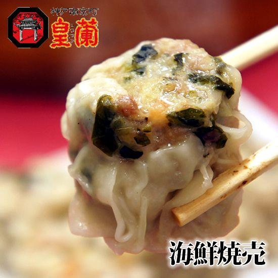 【皇蘭】海鮮焼売(かいせんシュウマイ)
