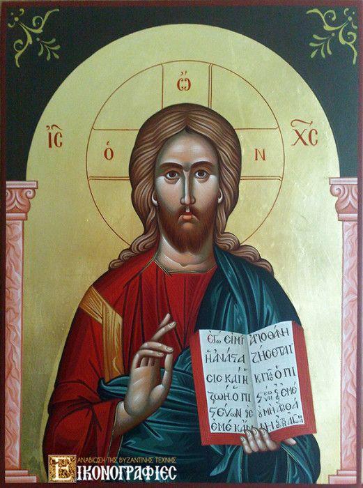 Ιησούς Χριστός – ICONSPAINTER