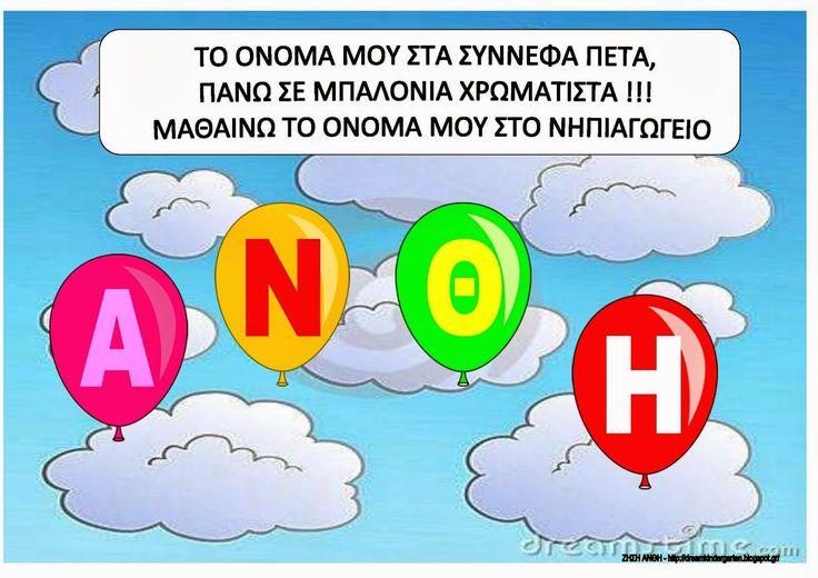 Το νέο νηπιαγωγείο που ονειρεύομαι : Το όνομά μου στα σύννεφα πετά , πάνω σε μπαλόνια χ...