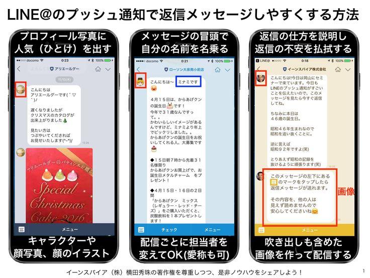 LINE@プッシュ通知に返信メッセージもらいやすくする方法 http://yokotashurin.com/sns/line-reply.html 